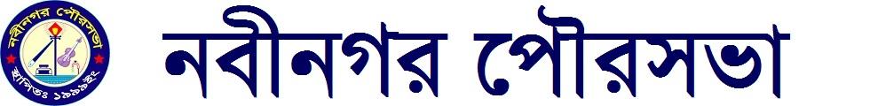 Nabinagar Pourashava